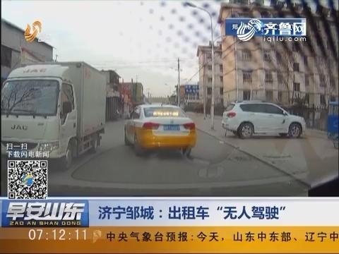 """济宁邹城:出租车""""无人驾驶"""""""