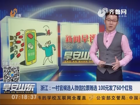 新闻早评:浙江一村官候选人微信拉票贿选 100元发了60个红包