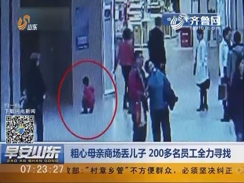 上海:粗心母亲商场丢儿子 200多名员工全力寻找