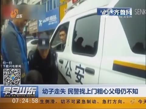 江苏:幼子走失 民警找上门粗心父母仍不知