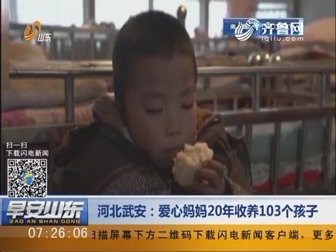 河北武安:爱心妈妈20年收养103个孩子