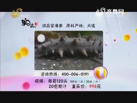 20170222《谁不说咱家乡好》:润品堂海参
