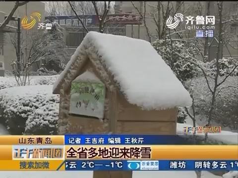 青岛:大雪天气高速封闭