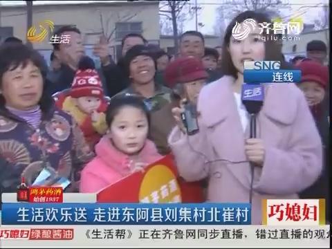生活欢乐送 走进东阿县刘集村北崔村