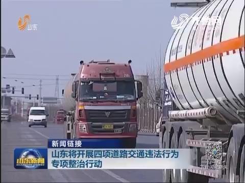 【新闻链接】山东将开展四项道路交通违法行为专项整治行动