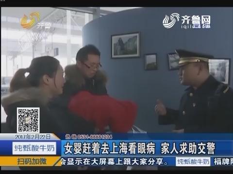 枣庄:一家三口赶高铁 雪中迷了路