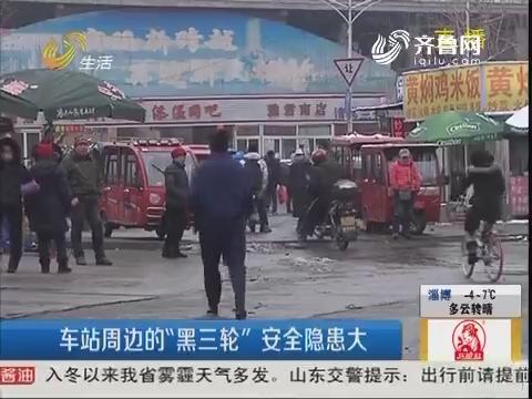 """济南:车站周边的""""黑三轮""""安全隐患大"""