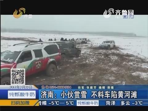 济南:小伙赏雪 不料车陷黄河滩