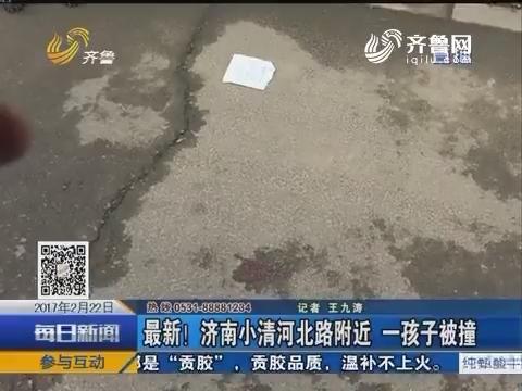最新!济南小清河北路附近 一孩子被撞