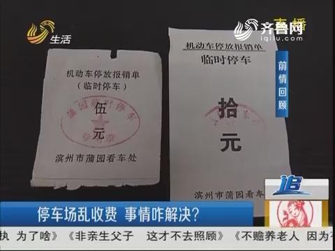 滨州:停车场乱收费 事情咋解决?
