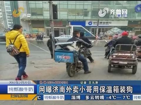 网曝济南外卖小哥用保温箱装狗