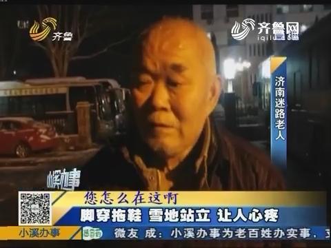 济南:大雪纷飞 七旬老人雪地迷路
