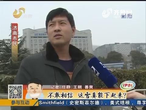 济南:万众期待 终于迎来一场雪