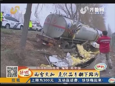 菏泽:雨雪交加 危化品车翻下路沟