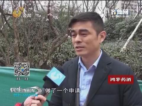 【追踪报道】济南:世茂原山首府适龄儿童就近上学