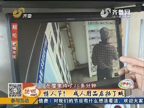 肥城:情人节!成人用品店招了贼