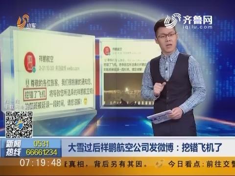 新闻早评:大雪过后祥鹏航空公司发微博:挖错飞机了