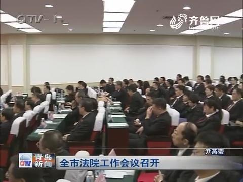 青岛市法院工作会议召开