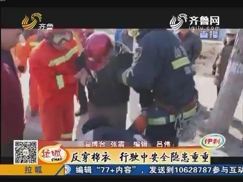 淄博:惊险 骑行途中摔下车