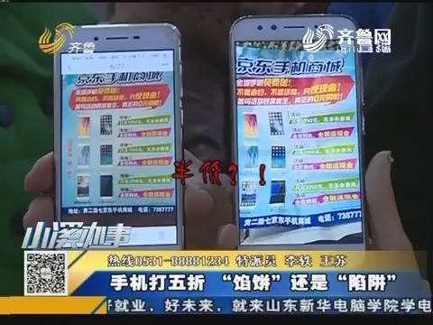 """滨州:手机打五折 """"馅饼""""还是""""陷阱"""""""