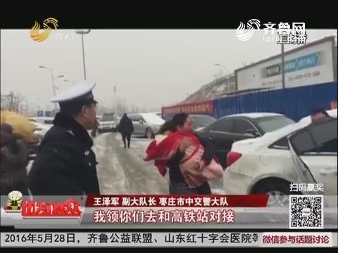枣庄:迷路父母路边哭求 枣庄交警为新生儿抢时间