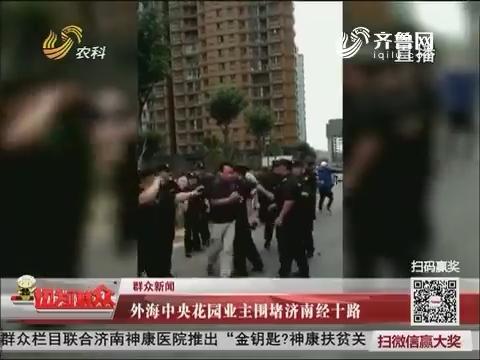 群众新闻:外海中央花园业主围堵济南经十路
