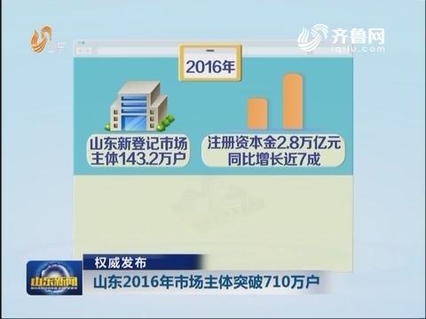【权威发布】山东2016年市场主体突破710万户