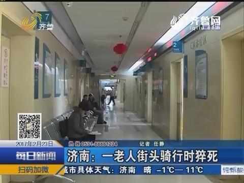 济南:一老人街头骑行时猝死