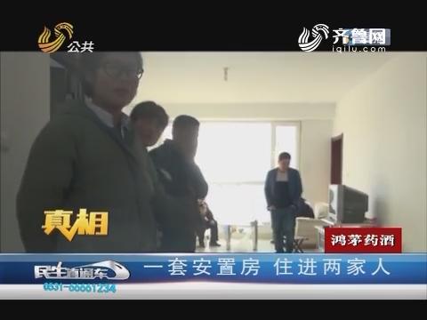 【真相】滨州:一套安置房 住进两家人