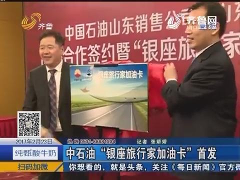 """济南:中石油""""银座旅行家加油卡""""首发"""