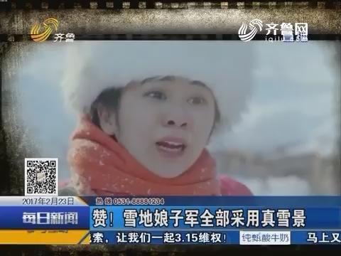 【好戏在后头】赞!雪地娘子军全部采用真雪景