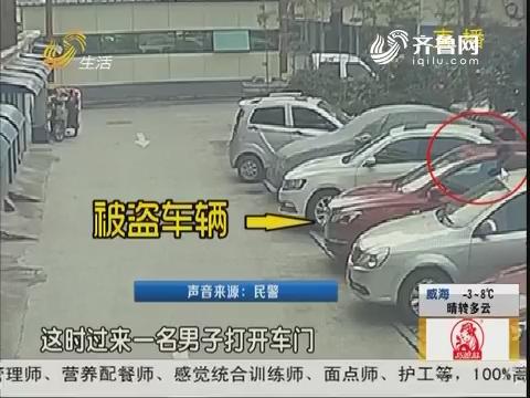济宁:汽车刚买两天 家门口被偷走!