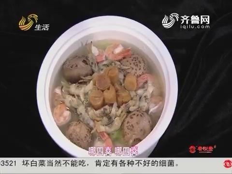 2017年02月23日《非尝不可》:四喜白菜
