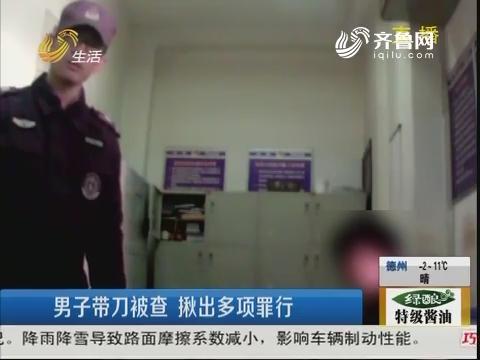 烟台:男子带刀被查 揪出多项罪行