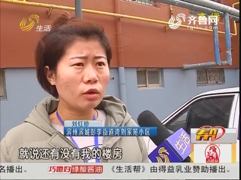 滨州:新房难住 因被人抢占?