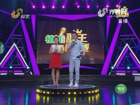 歌王争霸赛:姚蓉蓉演唱歌曲《天亮了》评委专业点评受益匪浅