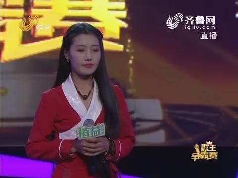歌王争霸赛:热尔姆演唱藏族歌曲声如天籁