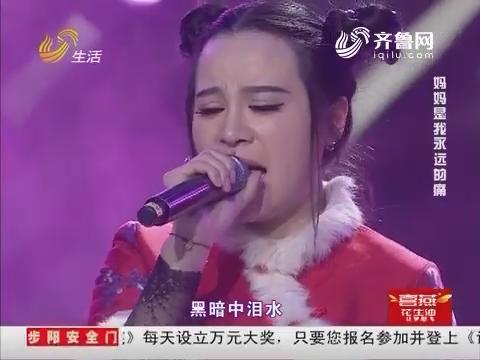 让梦想飞:张小雨深情演唱韩红高难度歌曲《天亮了》用歌声表达对父母的爱