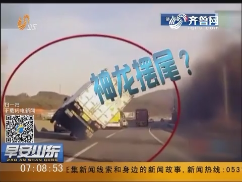 """韩国:卡车悬空  """"单腿""""行走"""