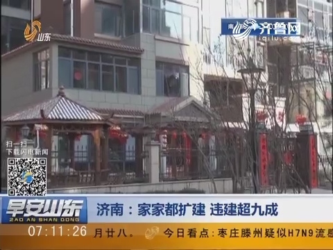 济南:家家都扩建 违建超九成