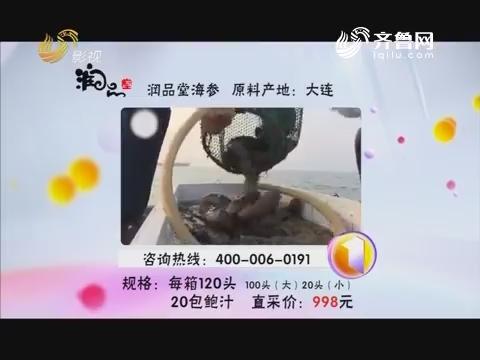 20170224《谁不说咱家乡好》:润品堂海参