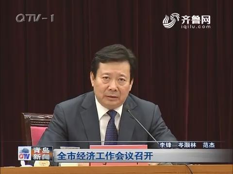 青岛市经济工作会议召开