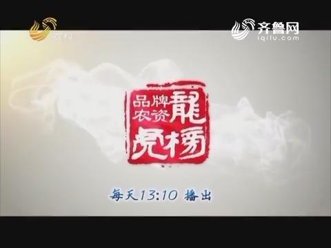 20170224《品牌农资龙虎榜》:40集科普系列片《让土壤更健康》——土壤酸化(上)