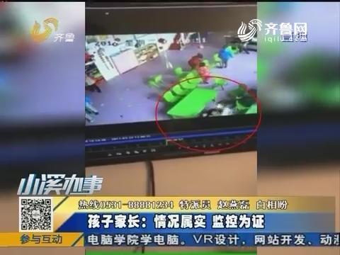 网传:滨州某幼儿园老师打孩子?