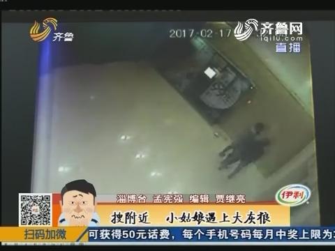 淄博:搜附近 小姑娘遇上大灰狼