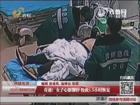 淄博:奇迹!女子心脏骤停 抢救1.5小时恢复