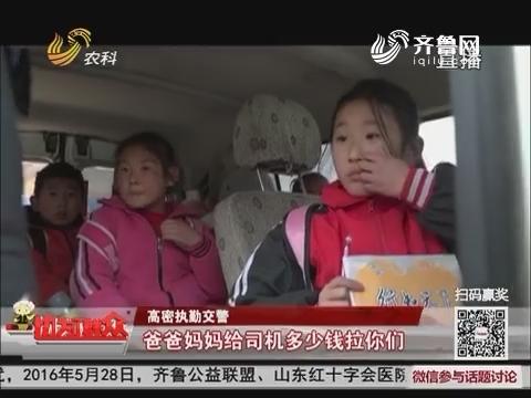 高密:面包车里挤满孩子 超员竞达200%