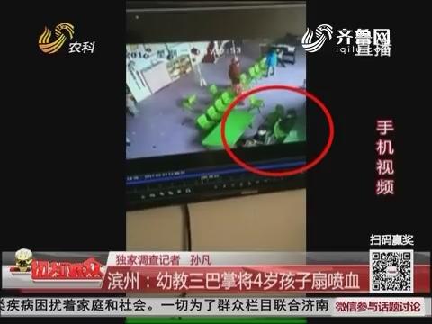 【独家调查】滨州:幼教三巴掌将4岁孩子扇喷血