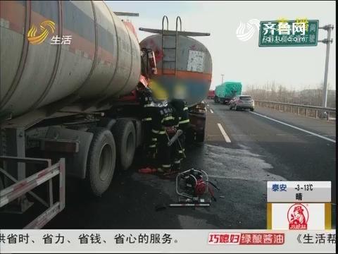 青岛:两辆油罐车追尾 司机被困