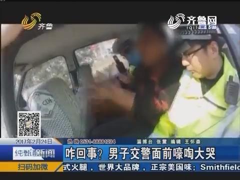 淄博:咋回事?男子交警面前嚎啕大哭